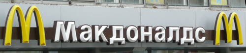 You too can read Cyrillic.